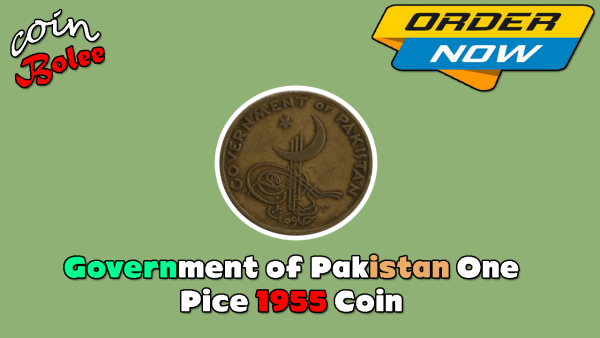 Government of Pakistan One Pice 1955 Coin Front