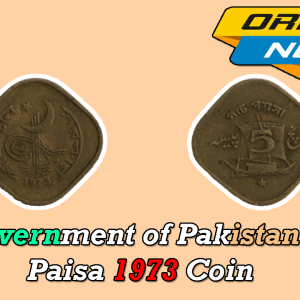 Government of Pakistan 5 Paisa 1973 Coin