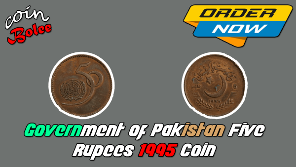Government of Pakistan Five Rupees 1995 Coin