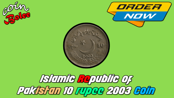 Islamic Republic of Pakistan 10 Rupee 2003 Coin Back