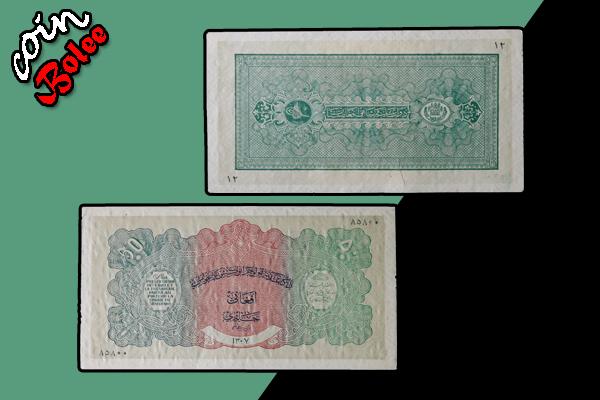 1928 Afghanistan 50 Afghani