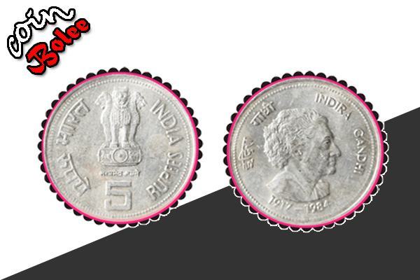 5 Rupees Indira Gandhi 1917 - 1984
