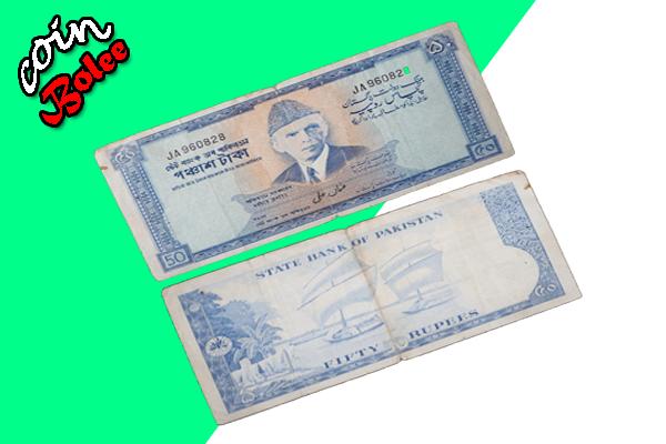 Pakistan 50 Rupees (1972-1975)