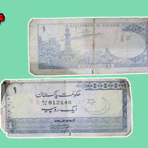 Pakistan: One Rupee 1974 Rare Note