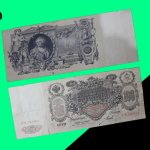 Russian 100 Ruble 1910 Banknote